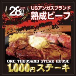 沖縄1000円ステーキ