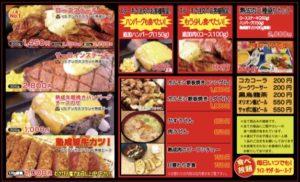 1000円ステーキ豊崎店メニュー